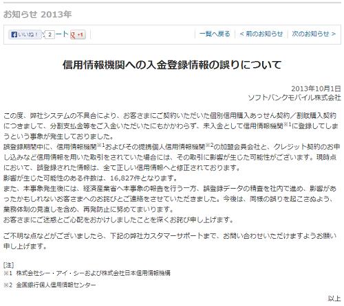 ソフトバンクが平成25年10月1日に出した、信用情報機関への入金登録情報の誤りについての謝罪文