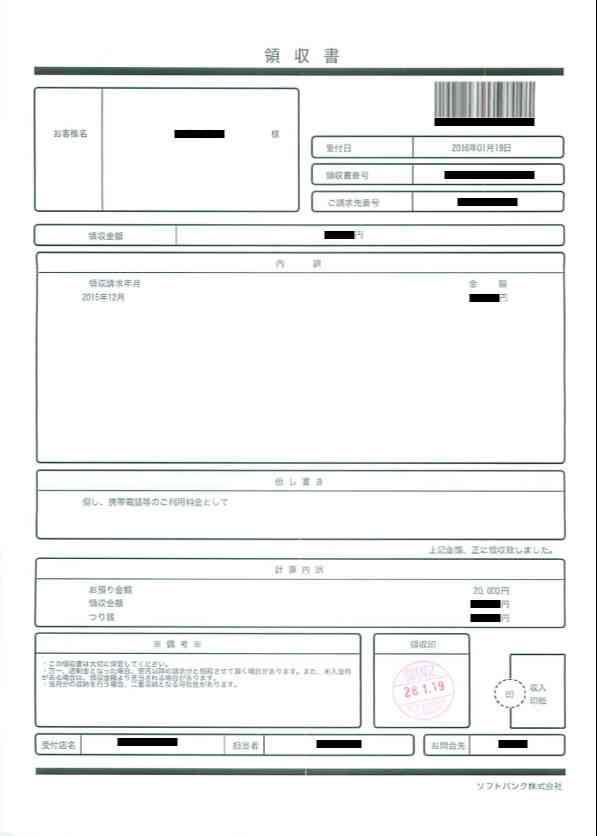 ソフトバンクの携帯代の領収書(2016年1月)