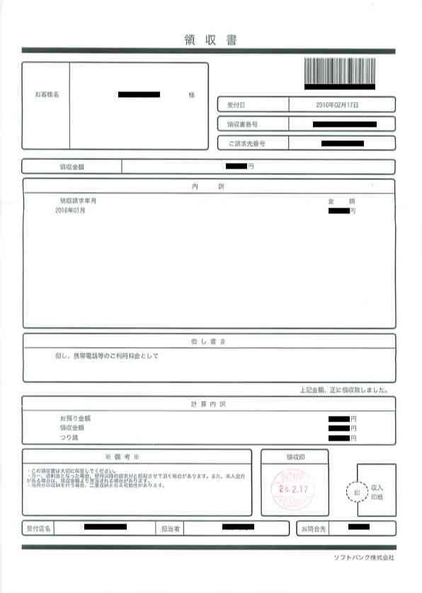 ソフトバンクの携帯代の領収書(2016年2月)