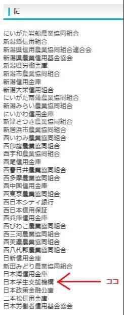 下から四番目に「日本学生支援機構」がちゃんと掲載されています。