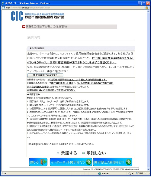 CICのインターネット開示を行うに当たっての注意事項について
