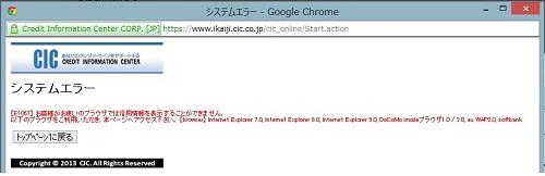CICのインターネットを利用した信用情報の開示はInternet Explorerを使用しなければなりません。GoogleChromeを利用すると、このようなエラーが表示されます。