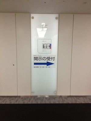 エレベーターを降りるとCICの信用情報 開示窓口の案内が・・・。