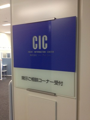 部屋の入り口にあるCICの開示ご相談コーナー受付の看板。