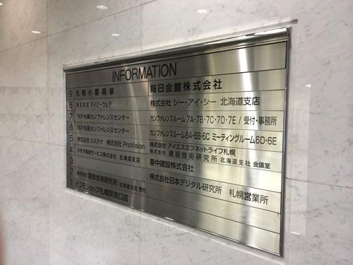 入り口から奥へ進んでいくと、インフォメーションがあります。8階にCIC北海道支店の文字が。