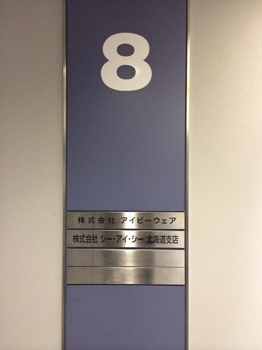 8階に到着しました。