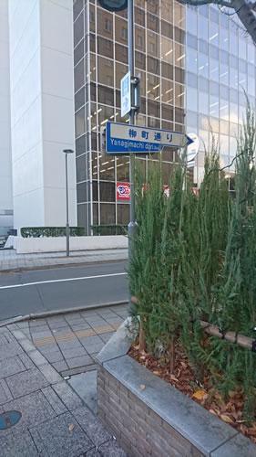 最初の信号交差点に柳町通りの看板もあります。少し見にくいけど・・・。