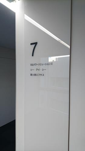 実は、エレベーターを降りたら、右手側に進んでいった方がCIC東北支社の入口に近かったりする ・・・ 。
