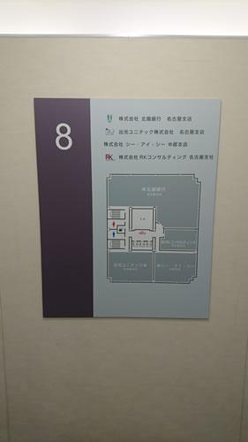 8階のフロアガイド