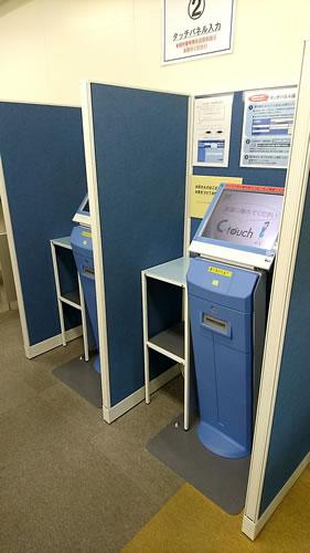 扉を開けて右手に個人情報開示のための端末機が2台並んでいます。
