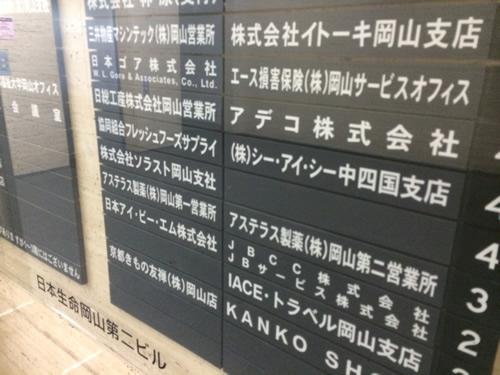 エントランスには入居している会社を一覧で見ることができる案内板もあります。CIC中四国支社は確かに4階にあるようです。