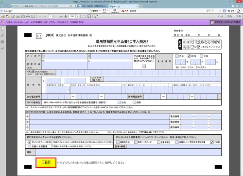 日本信用情報機構に郵送で開示請求をするときに必要な書類などについて