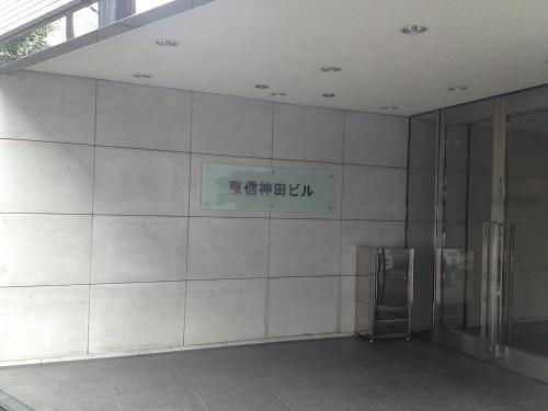 JICCが入っている東信神田ビルの入り口