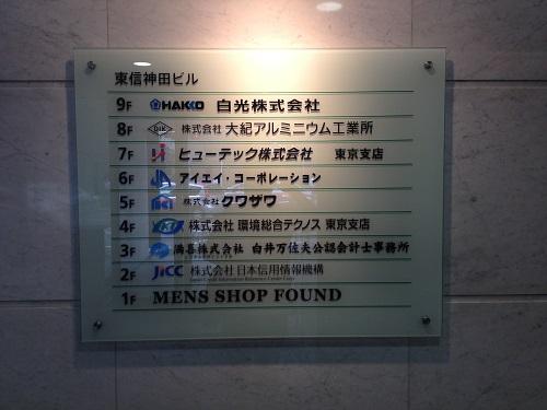 ビルに入るとフロアの案内板があります。