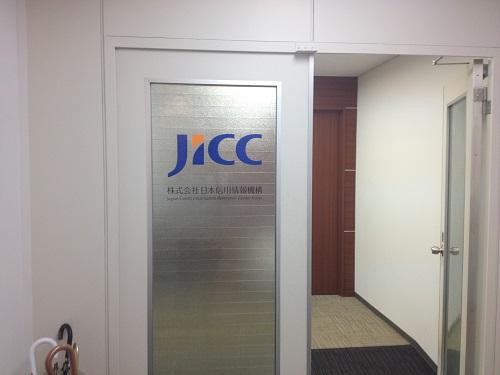 JICCへの入り口