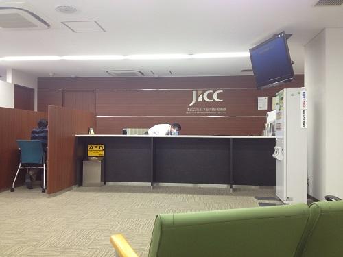 JICCのカウンターの写真