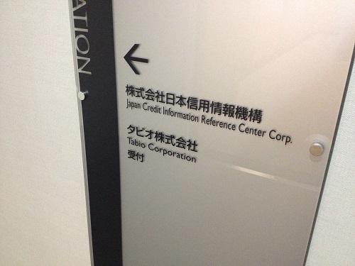 17階にある日本信用情報機構の案内板の写真
