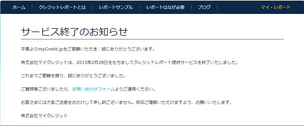 株式会社マイクレジットのクレジットレポート提供サービス終了のお知らせ