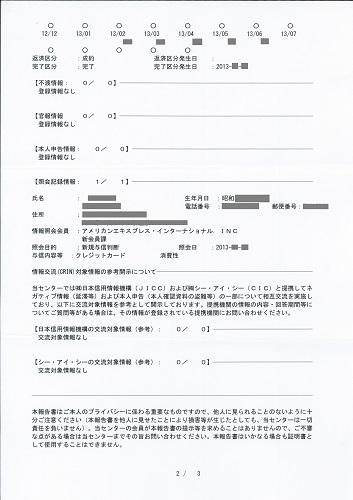 登録情報開示報告書 2枚目