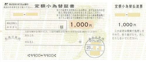 1,000円の定額小為替証書の実物