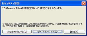 初めてソフトを起動したときに出ることがあるエラーメッセージについて