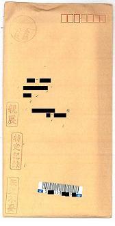 取引履歴の入った封筒(表)