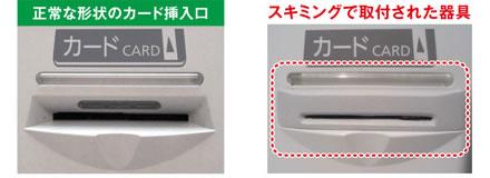 ATMに設置されたスキマー